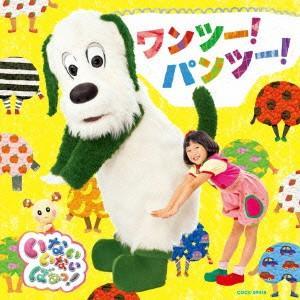 発売日:2016/02/17 収録曲: / いないいないばあっ!〜あそびのくに〜 / ワンツー!パン...