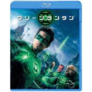 グリーン・ランタン(Blu-ray Disc) / ライアン・レイノルズ (Blu-ray)