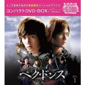ペク・ドンス<ノーカット完全版> コンパクトDVD-BOX1[期間限定スペシャルプライス版] チ・チャンウク/ユ・スンホ DVD felista