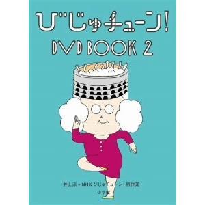 びじゅチューン! DVD BOOK2 DVDの商品画像