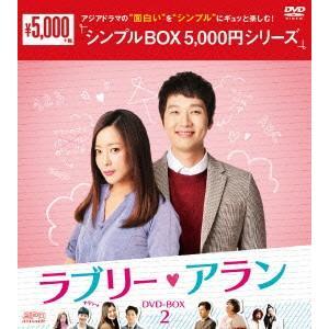 ラブリー・アラン DVD-BOX2<シンプルBOX 5,00...