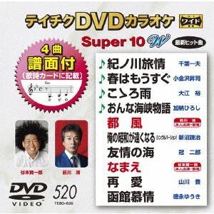 DVDカラオケスーパー10W(最新演歌) DVDカラオケ DVD|felista