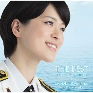 THE BEST 〜DEEP BLUE SPIRITS〜 / 三宅由佳莉 (CD)