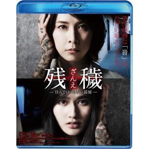 残穢【ざんえ】-住んではいけない部屋-(Blu-ray Disc) / 竹内結子 (Blu-ray)