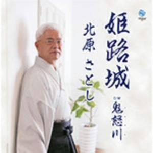 姫路城 北原さとし CD-Single...