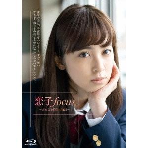 恋子focus〜ある女子校生の物語〜 久慈暁子 Blu-ray