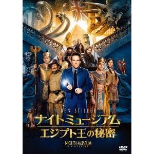 ナイトミュージアム/エジプト王の秘密 / ベン・スティラー (DVD)