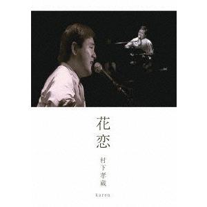 発売日:2016/07/13 収録曲: / 中国放送『週刊パパたいむ』村下孝蔵追悼番組「歌人、星とな...