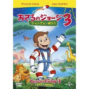 劇場版 おさるのジョージ3/ジャングルへ帰ろう / おさるのジョージ (DVD) felista