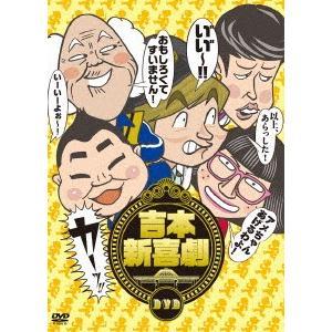 吉本新喜劇DVD -い゛い゛〜!カーッ!おもし...の関連商品4