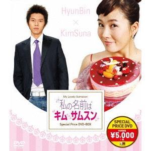 私の名前はキム・サムスン スペシャルプライスDVD-BOX キム・ソナ DVD felista