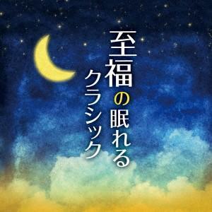 至福の眠れるクラシック / オムニバス (CD)|felista