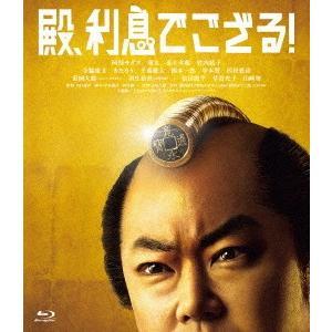 殿、利息でござる!(Blu-ray Disc) / 阿部サダヲ (Blu-ray)