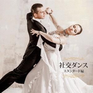 決定盤 社交ダンス〜スタンダード編〜 オムニバ...の関連商品4