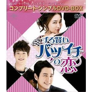 ずる賢いバツイチの恋 <コンプリート・シンプルDVD-BOX5,000円シリーズ>【期間限定生産】 チュ・サンウク DVD|felista