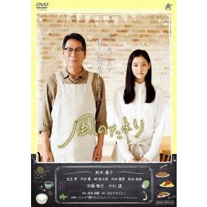 風のたより 新木優子 DVD|felista