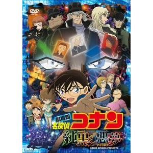 劇場版 名探偵コナン 純黒の悪夢(通常版) コナン DVD|felista
