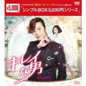 キレイな男 DVD-BOX2<シンプルBOX 5,000円シリーズ> / チャン・グンソク (DVD)|felista