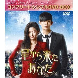 星から来たあなた <コンプリート・シンプルDVD-BOX5,000円シリーズ>【期間限定生産】 キム・スヒョン DVD|felista