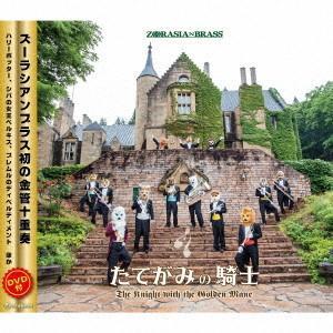 たてがみの騎士(DVD付) ズーラシアンブラス DVD付CD