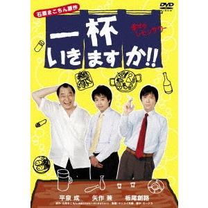一杯いきますか!! 幸せのレモンサワー / 平泉成/矢作兼/板尾創路 (DVD)|felista