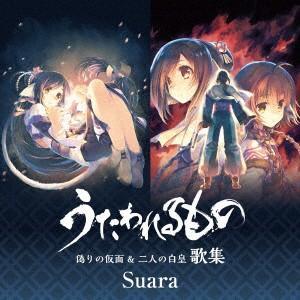 「うたわれるもの 偽りの仮面&二人の白皇」歌集(通常盤) / Suara (CD)