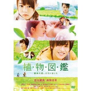 植物図鑑 運命の恋、ひろいました / 岩田剛典/高畑充希 (DVD)