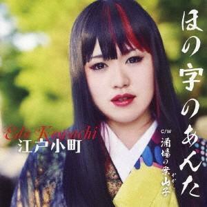 ほの字のあんた/酒場の案山子 江戸小町 CD-Single|felista