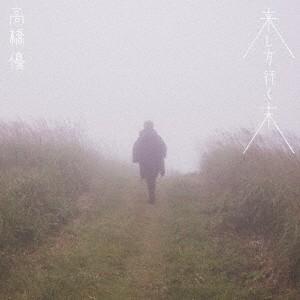 来し方行く末(通常盤) 高橋優 CD...