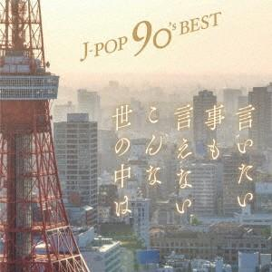 J-POP 90's Best 〜言いたい事も言えないこんな世の中は〜 / オムニバス (CD)