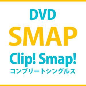 Clip! Smap! コンプリートシングルス / SMAP (DVD)