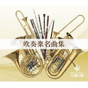 吹奏楽名曲集 オムニバス CD