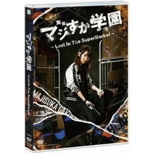 舞台「マジすか学園」〜Lost In The SuperMarket〜 / AKB48 (DVD)