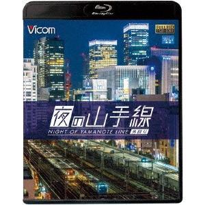 夜の山手線 外回り Blu-rayの商品画像