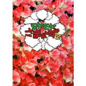 モヤモヤさまぁ〜ず2 DVD-BOX(VOL.28、VOL.29) / さまぁ〜ず (DVD)