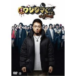 映画「闇金ウシジマくんthe Final」通常版 / 山田孝之 (DVD)