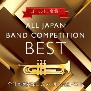 ゴールド、金賞! 全日本吹奏楽コンクール人気曲ベスト CD