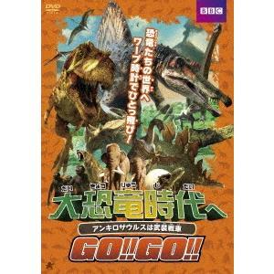 大恐竜時代へGO!!GO!!アンキロサウルスは武装戦車 / アンディ・デイ (DVD)|felista