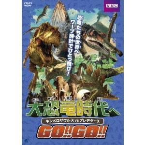 大恐竜時代へGO!!GO!!キンメロサウルスvsプレデターX / アンディ・デイ (DVD)|felista