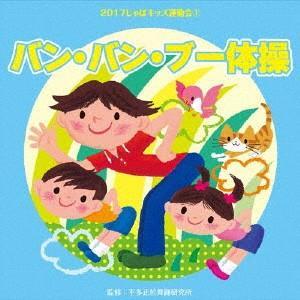 2017じゃぽキッズ運動会(1)バン・バン・ブー体操 CD...