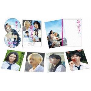 溺れるナイフ コレクターズ・エディション / 小松菜奈/菅田将暉 (DVD)