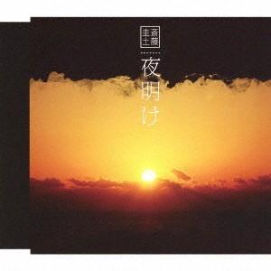 「夜明け」 / 斎藤圭土 (CD)|felista