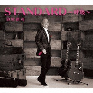 STANDARD〜呼吸〜(通常盤) / 谷村新司 (CD)