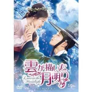 雲が描いた月明り DVD SET1(お試しBlu-ray付き) パク・ボゴム Blu-ray付DVD
