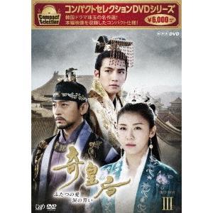 コンパクトセレクション 奇皇后 -ふたつの愛 涙の誓い- DVD-BOX III ハ・ジウォン DVD|felista