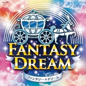 運動会用音楽集 ファンタジー☆ドリーム CD...