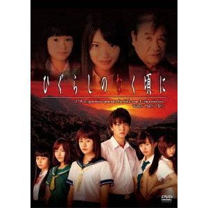 ひぐらしのなく頃に DVD-BOX 稲葉友/加藤美南/中井り...