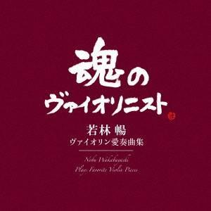 ヴァイオリン愛奏曲集 若林暢 Blu-Spec CD