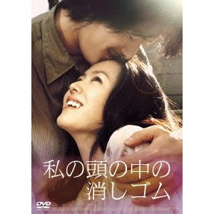 私の頭の中の消しゴム / チョン・ウソン (DVD)