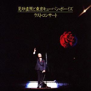 見砂直照と東京キューバン・ボーイズ ラスト・コンサート / 見砂直照と東京キューバン・ボーイズ (CD)